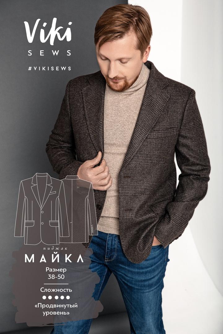 Пиджак Майкл
