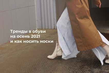 Тренды в обуви на осень 2021 и как носить носки