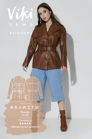 Куртка Фелисти