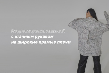 Корректировка изделий с втачным рукавом на широкие прямые плечи