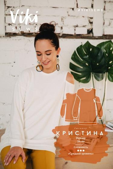 Джемпер Кристина