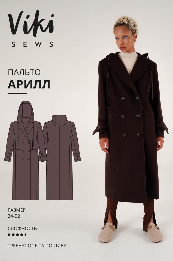 Пальто Арилл
