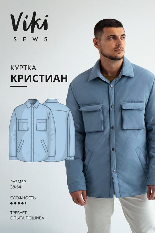 Куртка Кристиан