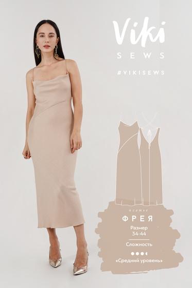 Платье Фрея