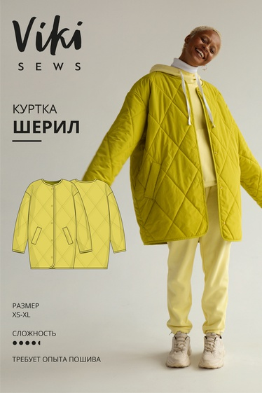 Куртка Шерил