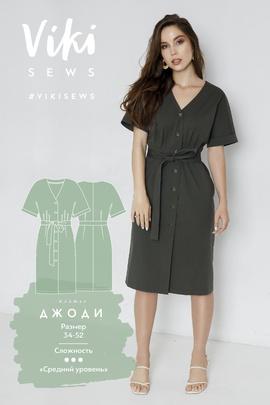 Платье Джоди
