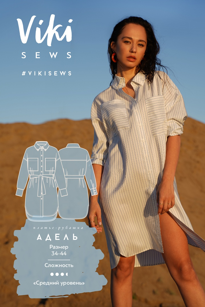 Платье-рубашка Адель