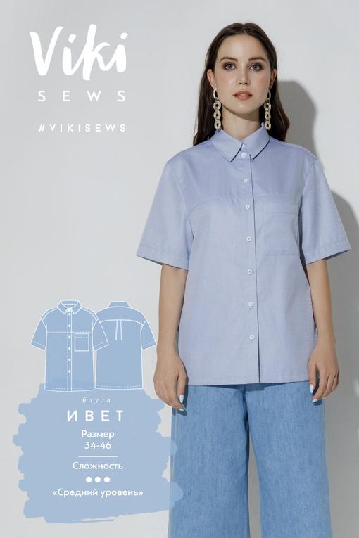 Блуза Ивет
