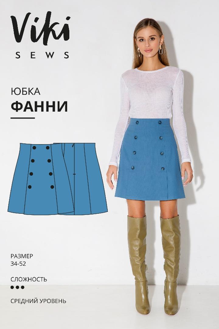 МК по пошиву юбки с рельефами Фанни