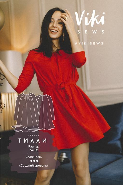 Платье Тилли