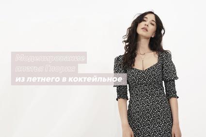 Моделирование платья Глория из летнего в коктейльное