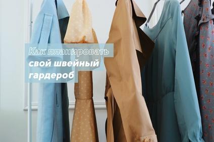 Как планировать свой швейный гардероб