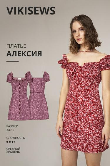 Платье Алексия