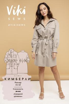 Платье Кимберли