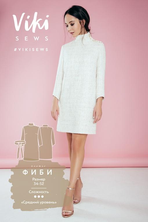 Платье Фиби