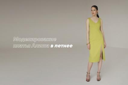 Моделирование платья Алиша в летнее