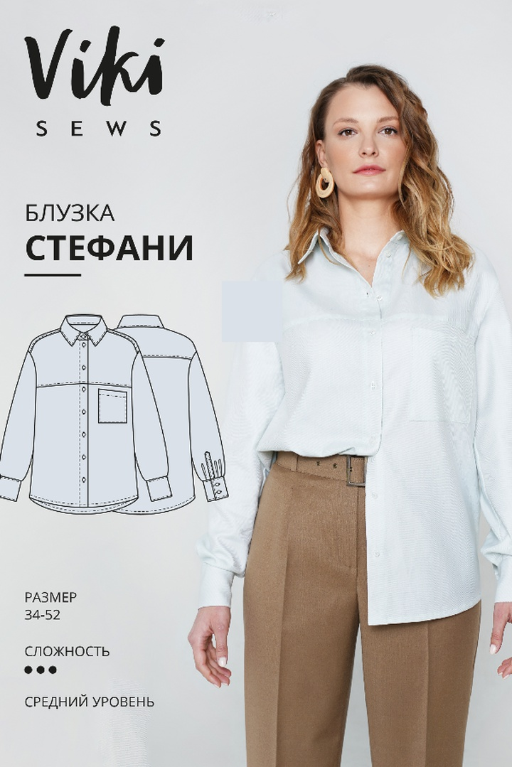 МК по пошиву блузки прямого силуэта Стефани