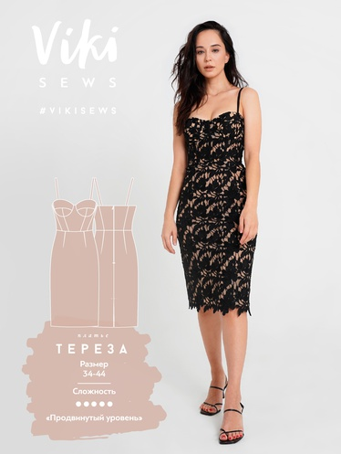 Платье  Тереза