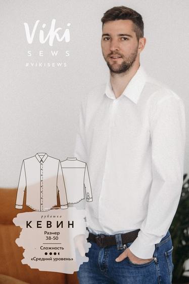 Рубашка Кевин