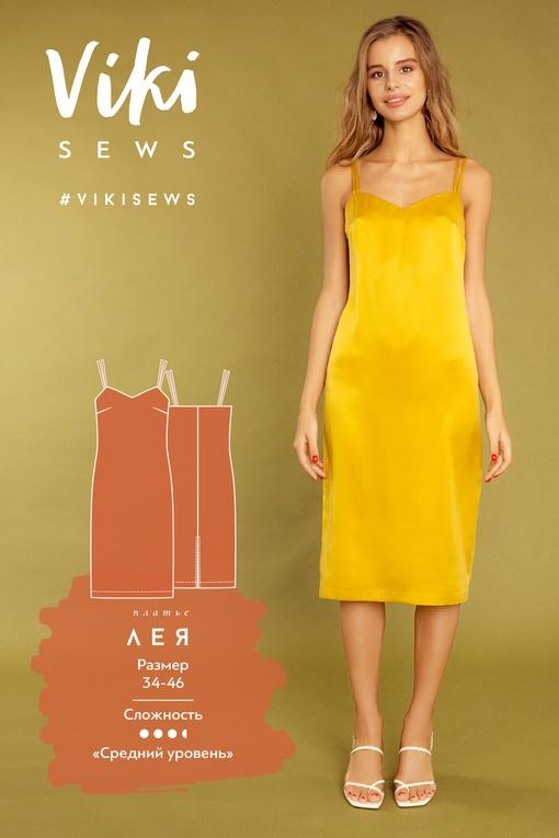 Платье Лея