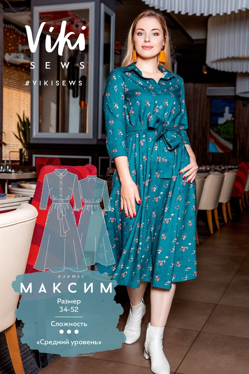 Платье Максим (size +)
