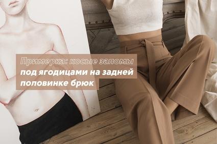 Примерка: косые заломы под ягодицами на задней половинке брюк