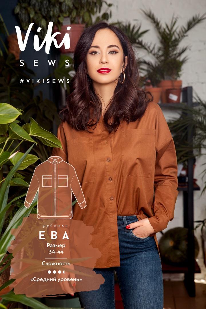 Рубашка Ева