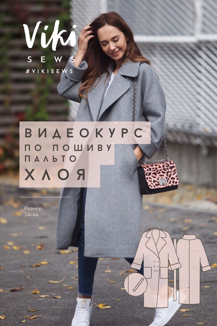 Курс по пошиву пальто Хлоя (курс+выкройка)