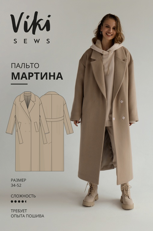 Пальто Мартина