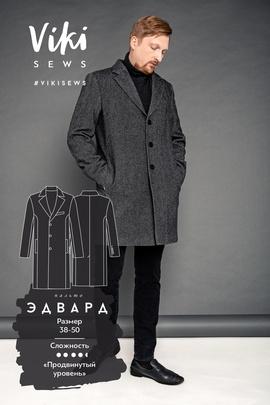 Пальто Эдвард