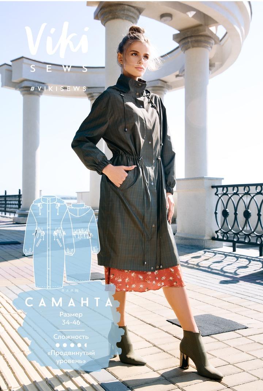 Плащ Саманта