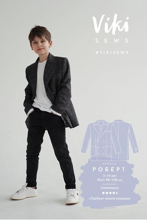 Пиджак Роберт (мальчики)