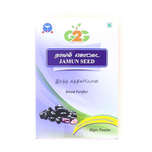G2G Jamun Seed 50g - £1.29