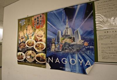 Nagoya + Japan Faves